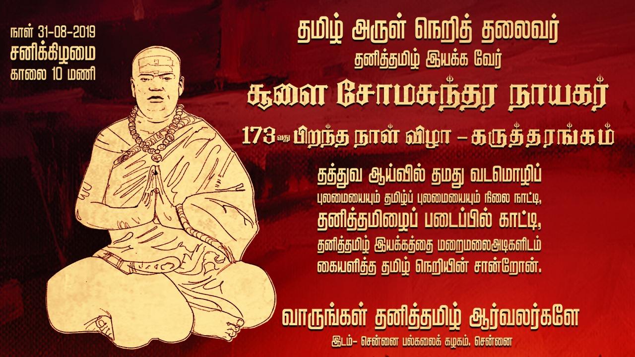 சூளை சோமசுந்தர நாயகர் 173-வது பிறந்த நாள்