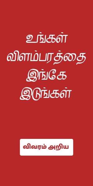 Vada Tamil Nadu Ads